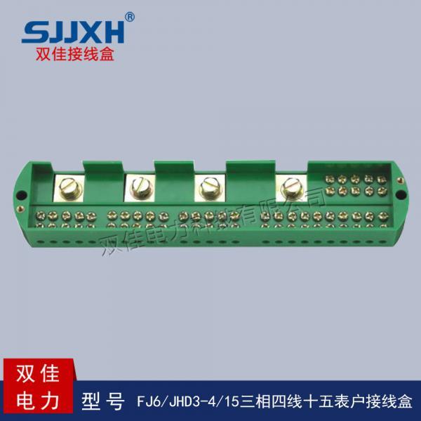 fj6/jhd3-4/15三相四线十五表户接线盒